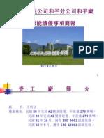 台灣水泥公司和平分公司和平廠 節能績優事項簡報