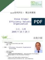 能源效率評估︰ 概念與實務