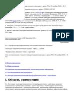 SP-3.1.1.2137-06