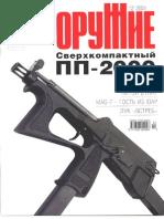 _ПП-2000