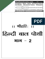 002 Hindi Bal Pothi Hindi