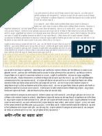 Hindi Industrial Pollution