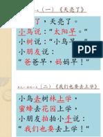 一年级华文课文
