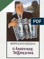 Ο αναρχικός τραπεζίτης / Φερνάντο Πεσσόα