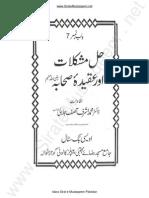 Hal-e-mushkilat Aur Aqeeda E Sahaba