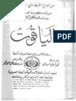 AL YAQOOT By Abd Al-Aziz Farharwi