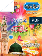 Taleem o Tarbiat January 2014