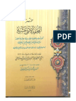 Tufha Ithna Ashariyyah By SHEIKH SHAH ABDUL AZIZ DEHLAVI
