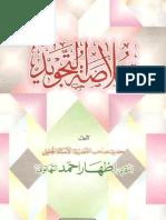 Khulasa ut Tajweed by Sheikh Izhar Ahmad Thanvi