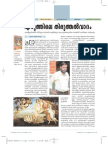Francis Itty Cora Review by P K Rjasekharan In India Today