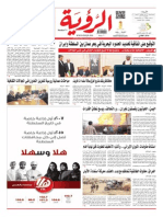 Alroya Newspaper 27-05-2015