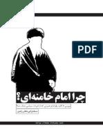 چرا باید بگوییم امام خامنه ای_سخنرانی دکتر محمّدعلی رامین.pdf