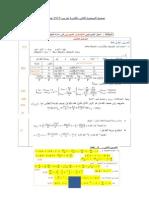 تصحيح الموضوع الثاني بكالوريا تجريبي 2015 فيزياء