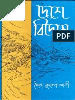 Dekhi Nai Phire Pdf