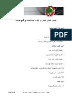Lebanese Constitution 23 Mai 1926