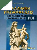 ΕΛΛΗΝΙΚΗ ΚΟΣΜΟΘΕΑΣΙΣ-1
