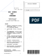 2015 hkdse maths cp p1 (chi)-1