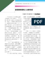高雄醫師會誌87期-醫學新知與專欄~張智豪-高雄氣爆燒傷病人治療有感