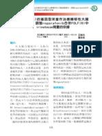 高雄醫師會誌87期-病例討論~王照元、葉永松-利用UGT1A1的基因型來當作治療轉移性大腸直腸癌中,調整regorafenib合併FOLFIRI中irinotecan劑量的依據