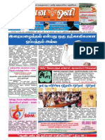 20-07-2014 Gnana Oli.pdf
