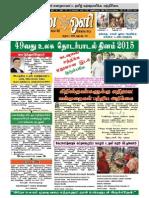 Gnana Oli 17-05-2015.pdf