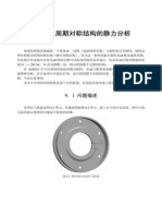 第09章 周期对称结构的静力分析.pdf