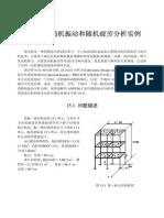第15章 随机振动和随机疲劳分析实例.pdf