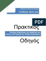 praktikos_odigos_ekdosi-2 (1)