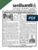 Sarva Vyabi 24-08-2014