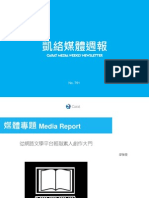 Carat Media NewsLetter-791