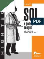 SQL и Реляционная Теория