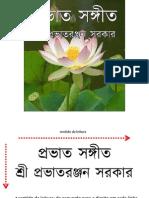 Introdução ao Alfabeto e Escrita Bengali