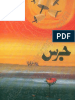 Jaras by Munfa'at Abbas Rizvi