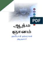 16899146-Atma-Gnanam-Tamil(Nayagan B)