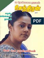 Ver Yena Naanirupen