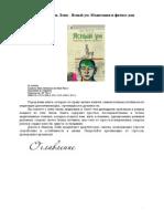 Леви Д., Леви М. - Ясный Ум. Медитация и Фитнес Для Разума (Практическая Парапсихология) - 2011