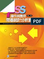 SPSS操作與應用問卷統計分析實務