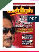 Tamilan Express - 11-02-2010