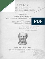 ΚΑΣΣΕΛΙΔΗΣ ΔΙΟΝΥΣΙΟΣ - ΛΥΣΙΟΥ ΥΠΕΡ ΜΑΝΤΙΘΕΟΥ ΚΑΙ ΔΗΜΟΥ ΚΑΤΑΛΥΣΕΩΣ ΑΠΟΛΟΓΙΑ (1899).pdf