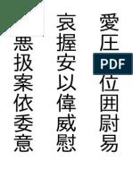 Toyo Kanji