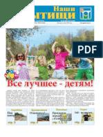 """Газета """"Наши Мытищи"""" №20(245) от 30.05.2015"""