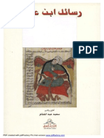 43.ShaqJaib_RSAIL4