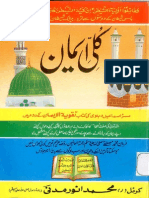 Kulli Iman Radd e Taqvia Tul Iman by Col Muhammad Anwar Madani
