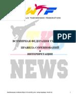 Wtf Pravila 2015 Rus