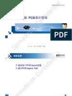 SC6820 PCB Design Guide V1.0.0