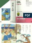 Urashima Tarou - Japanese Graded Reader Vol 1 No. 4