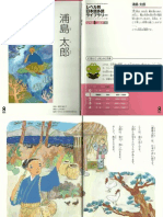 Urashima Tarou - Japanese Graded Reader Vol 1 No. 4