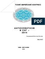 Antisemitism Report 2014 Rus