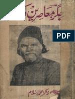 Jigar Maasreen Ki Nazar Main-Dr Muhammad Islam-Karachi-1971
