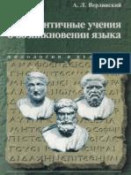 Античные Учения о Возникновении Языка